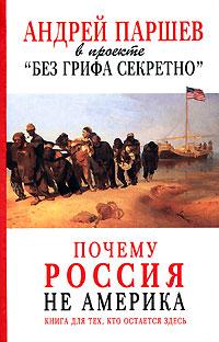 """Андрей Паршев: """"ПОЧЕМУ РОССИЯ НЕ АМЕРИКА"""""""