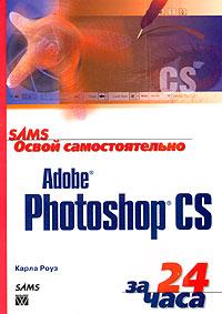"""Карла Роуз: """"Освой самостоятельно Adobe Photoshop CS за 24 часа"""""""