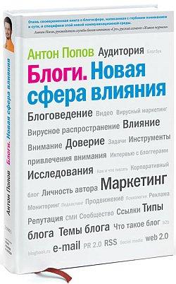 Антон Попов: Блоги. Новая сфера влияния