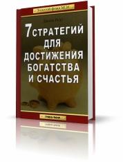 Джим Рон: «7 стратегий для достижения богатства и счастья»