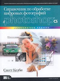 Скотт Келби: «Справочник по обработке цифровых фотографий в Photoshop»