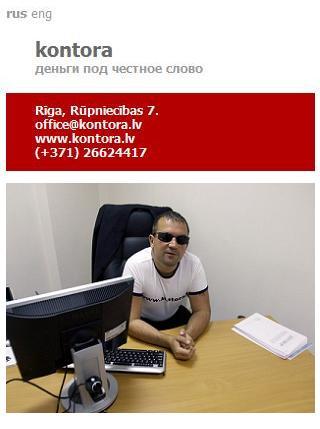 Виктор Миросиченко в офисе