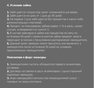 п.5 Условия займа и пояснения