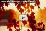 "Видеоклип ""Люди жгут на кострах уходящее лето""..."