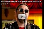 """Владимир Захаров """"Костры"""""""